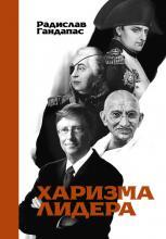 Харизма лидера (Радислав Гандапас)