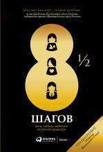 8½ шагов (Ярослав Глазунов) - скачать книгу