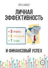 Личная эффективность и финансовый успех (Лора Шмидт)