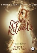 Твои ритуалы королевы (Рейчел Лоуренс)