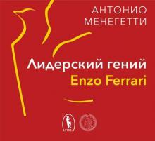 Аудиокнига Лидерский гений Enzo Ferrari. 7 принципов способного предпринимателя (Антонио Менегетти)