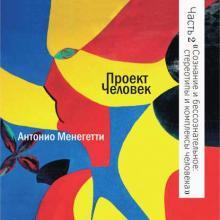 Аудиокнига Сознание и бессознательное: стереотипы и комплексы человека (Антонио Менегетти)