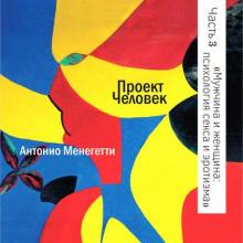 Аудиокнига Мужчина и женщина: психология секса и эротизма (Антонио Менегетти)