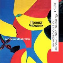 Аудиокнига Познание и иррациональность: семантическое поле и сновидения (Антонио Менегетти)
