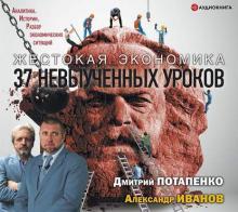 Аудиокнига Жестокая экономика. 37 невыученных уроков (Дмитрий Потапенко)