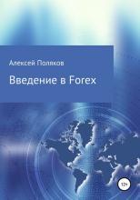 Введение в Forex - скачать книгу