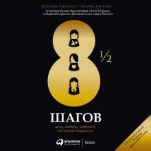 Аудиокнига 8½ шагов (Ярослав Глазунов)