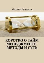 Коротко отайм-менеджменте: методы исуть (Михаил Булгаков)