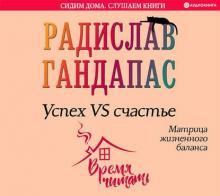 Аудиокнига Успех VS счастье: матрица жизненного баланса (Радислав Гандапас)
