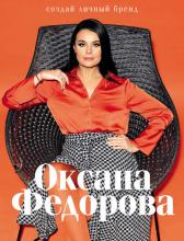 Создай личный бренд (Оксана Федорова) - скачать книгу