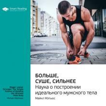 Аудиокнига Ключевые идеи книги: Больше, суше, сильнее. Наука о построении идеального мужского тела. Майкл Мэтьюс (Smart Reading)
