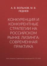 Конкуренция и конкурентные стратегии на российском рынке лизинга: современная практика - скачать книгу