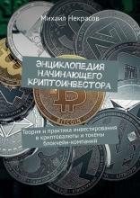 Энциклопедия начинающего криптоинвестора. Теория ипрактика инвестирования вкриптовалюты итокены блокчейн-компаний - скачать книгу