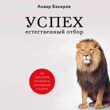 Аудиокнига Успех. Естественный отбор. 425 инсайтов для работы, отношений и жизни (Анвар Бакиров)