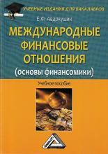 Международные финансовые отношения (основы финансомики) - скачать книгу