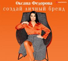 Аудиокнига Создай личный бренд (Оксана Федорова)