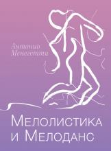 Мелолистика и мелоданс (Антонио Менегетти)