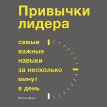 Аудиокнига Привычки лидера (Мартин Ланик)