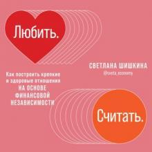Аудиокнига Любить. Считать (Светлана Шишкина)
