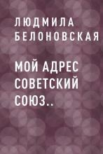 Мой адрес Советский Союз.. - скачать книгу