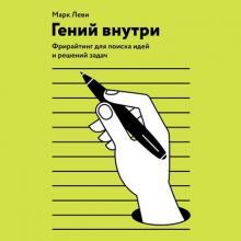 Аудиокнига Гений внутри (Марк Леви)