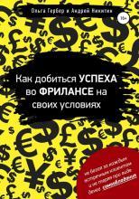 Как добиться успеха во фрилансе на своих условиях (Ольга Гербер) - скачать книгу