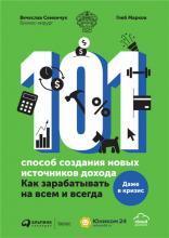 101 способ создания новых источников дохода. Как зарабатывать на всем и всегда - скачать книгу