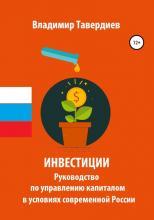 Инвестиции. Руководство по управлению капиталом в условиях современной России - скачать книгу