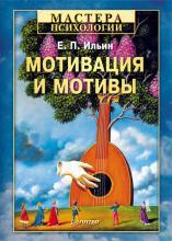 Мотивация и мотивы (Е. П. Ильин)