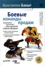 Боевые команды продаж (Константин Бакшт)