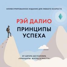 Аудиокнига Принципы успеха (Рэй Далио)