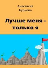 Лучше меня– толькоя (Анастасия Буркова)