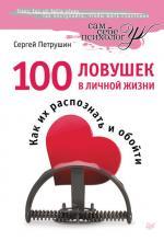 100 ловушек в личной жизни. Как их распознать и обойти (Сергей Петрушин)