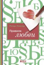 Правила любви - скачать книгу