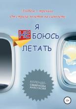 Тренинг «Я не боюсь летать» - скачать книгу