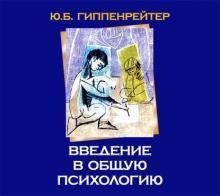 Аудиокнига Введение в общую психологию (Юлия Гиппенрейтер)