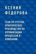LEAN по-русски: практическое руководство по оптимизации процессов в компании - скачать книгу