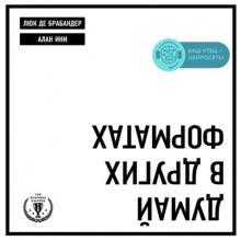 Аудиокнига Думай в других форматах (Люк Де Брабандер)