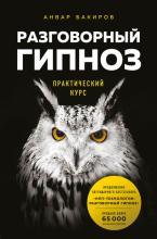 Разговорный гипноз: практический курс (Анвар Бакиров)
