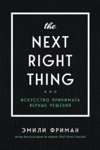 The Next Right Thing. Искусство принимать верные решения (Эмили Фриман)