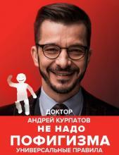 Аудиокнига Не надо пофигизма (Андрей Курпатов)