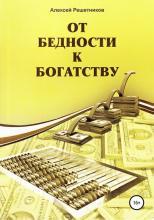 От бедности к богатству - скачать книгу