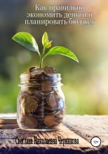 Как правильно экономить деньги и планировать бюджет (Светлана Николаевна Черникова)