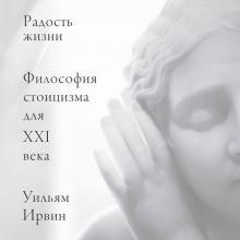 Аудиокнига Радость жизни. Философия стоицизма для XXI века (Уильям Ирвин)