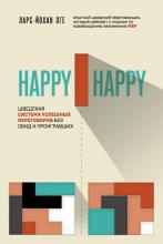 Happy-happy. Шведская система успешных переговоров без обид и проигравших (Ларс-Йохан Эге)