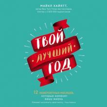 Аудиокнига Твой лучший год (Майкл Хайятт)