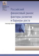 Российский финансовый рынок: факторы развития и барьеры роста - скачать книгу