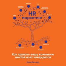 Аудиокнига HR-маркетинг. Как сделать вашу компанию мечтой всех кандидатов (Илья Батлер)