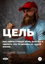 Цель (Алексей Константинович Белов)