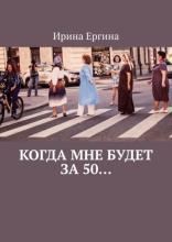 Когда мне будет за50… Помотивам проекта #Петербурженка50+ (Ирина Ергина)